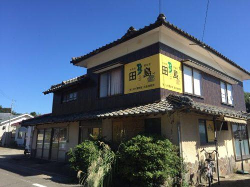 田島BASE 無人島 婚活イベント