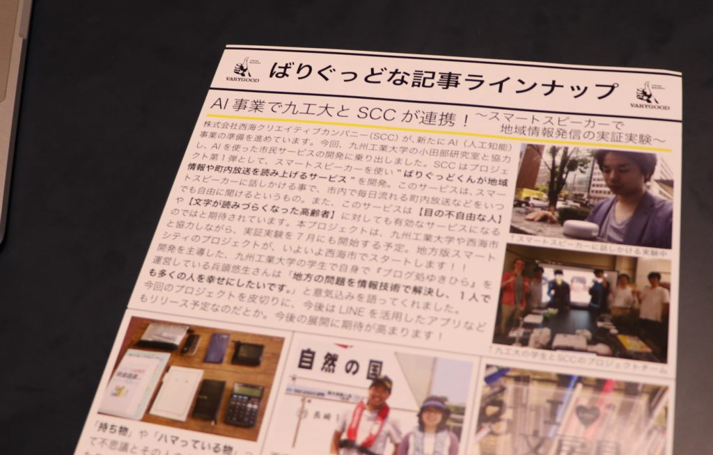 ばりぐっど新聞で紹介されたAIプロジェクト