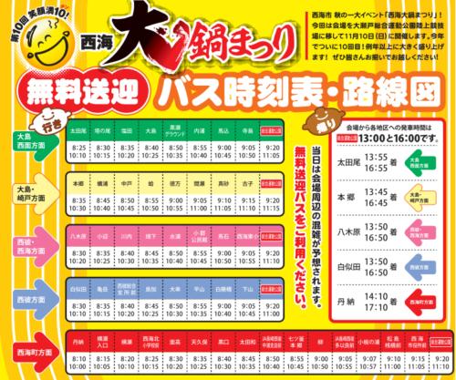 2019 西海大鍋まつり 無料送迎バス 時刻表