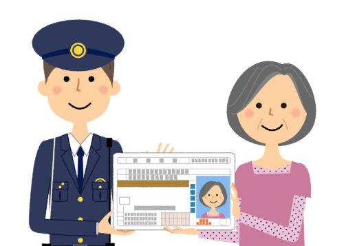 西海市 西海警察署 運転免許 更新