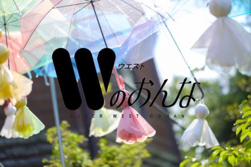 ウエストのおんな、梅雨