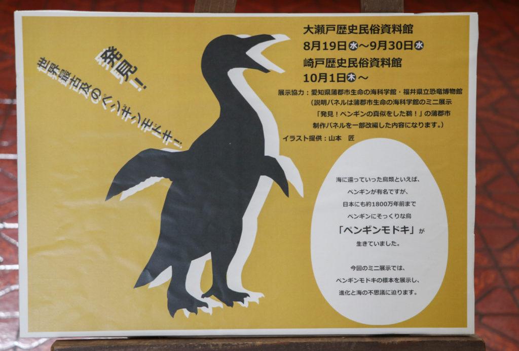 ペンギンモドキ展示ポスター