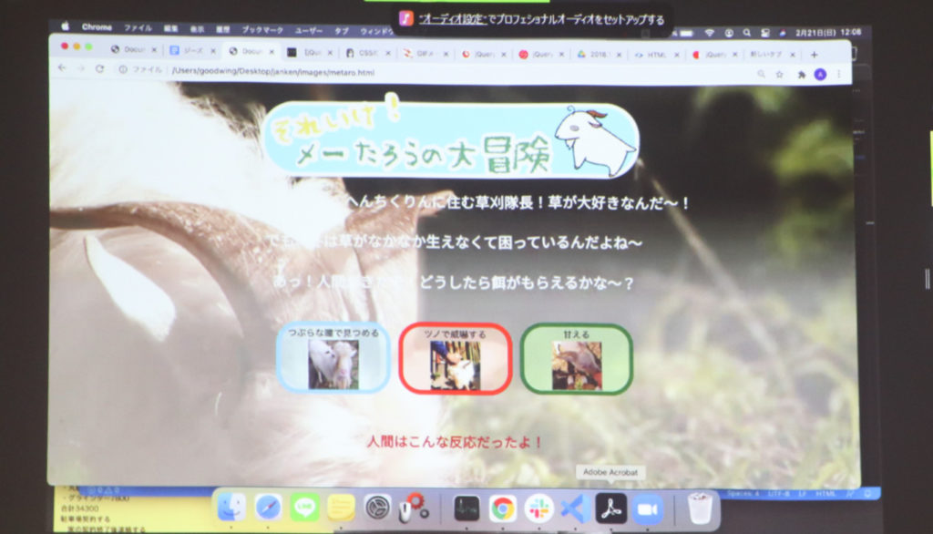 ヤギのジャンケンアプリ