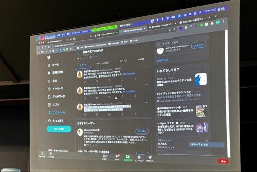 天気TweetBot